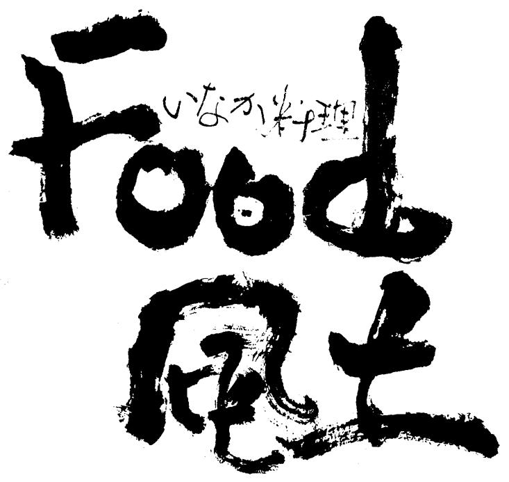 いなか料理 food 風土